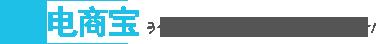 电商宝logo